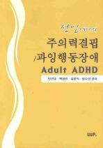 주의력결핍 과잉행동장애(성인에서의)