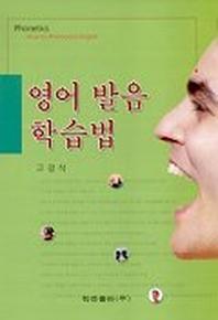 영어 발음 학습법