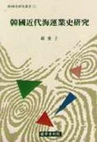 한국근대해운업사연구(한국사연구총서 4)