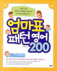 엄마표 패턴영어 200(CD1장포함)