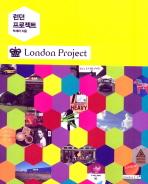 런던 프로젝트