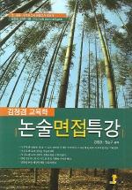 김정겸 교육학 논술면접특강