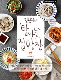 김민지의 탐나는 집반찬(CD1장포함)(탐나는 스타일 DVD북 시리즈 9)(양장본 HardCover)