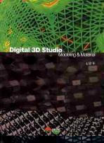 DIGITAL 3D STUDIO: MODELING AND MATERIAL