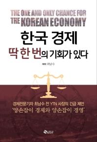 한국 경제 딱 한 번의 기회가 있다!