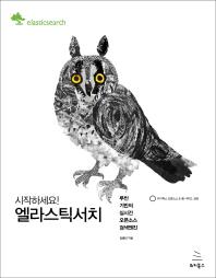 엘라스틱서치(시작하세요!)(위키북스 오픈소스 & 웹 시리즈 68)