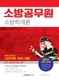 소방공무원 소방학개론(2019)