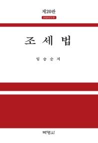 조세법(2020)(20판)(양장본 HardCover)