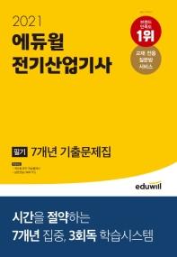 전기산업기사 필기 7개년 기출문제집(2021)(에듀윌)