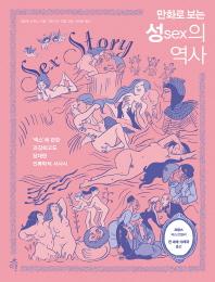 성(sex)의 역사(만화로 보는)