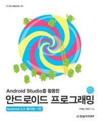 안드로이드 프로그래밍(Android Studio를 활용한)(IT CookBook 181)