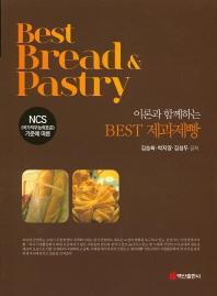 이론과 함께하는 BEST 제과제빵(NCS기준에 따른)