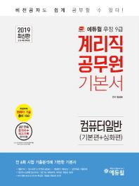 컴퓨터 일반 기본서(우정 9급 계리직 공무원)(2019)(에듀윌)