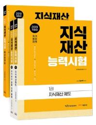 지식재산 능력시험 기본서+예상문제집 세트(2019)(전3권)