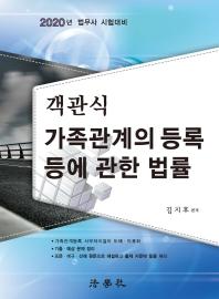 가족관계의 등록 등에 관한 법률(2020)(객관식)