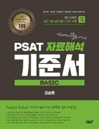 PSAT 자료해석 기준서 Basic 5급 기출 편(전면개정판)