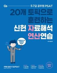 신헌 자료해석 연산연습(2021)(20개 토픽으로 훈련하는)