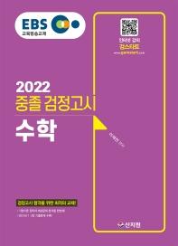 2022 EBS 중졸 검정고시 수학