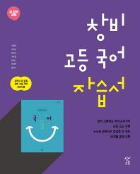고등 국어 자습서(2021) 창비교육 / 최원식 교과서