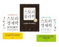 스토리 교양 3종세트(전3권)