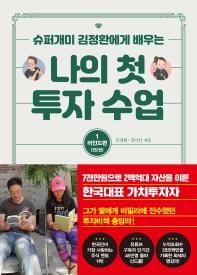 나의 첫 투자 수업. 1: 마인드편(슈퍼개미 김정환에게 배우는)