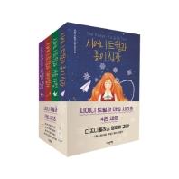 시어니 트윌과 마법 시리즈 세트(전4권)
