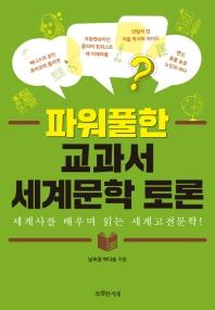 파워풀한 교과서 세계문학 토론(특서 청소년 인문교양 9)