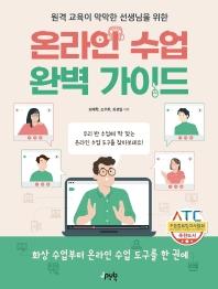온라인 수업 완벽 가이드(원격 교육이 막막한 선생님을 위한)
