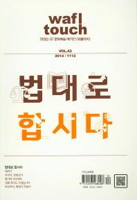 와플터치(WAFL TOUCH)(2013년11월호)Vol.35