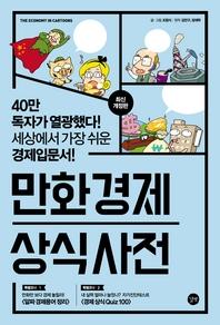 [epub3.0] 만화 경제 상식사전 (2016년 개정판)