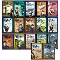 소년 셜록홈즈 시리즈 1~16+특별판 전17권 세트(수첩+문구세트 증정) : 신간 새벽 미명 포함