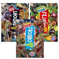 [도서1권증정][글송이]최강왕 배틀 1-3권 세트 (전3권) - 동물.곤충,공룡