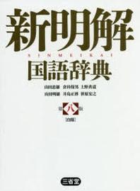 新明解國語辭典 白版