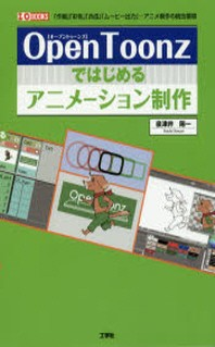 OPENTOONZではじめるアニメ-ション制作 「作畵」「彩色」「合成」「ム-ビ-出力」…アニメ制作の統合環境