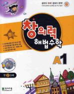 창의력 해법수학 A1(유아)(CD1장포함)