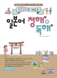 일본어 청해 독해(일본문화로 배우는)(CD1장포함)