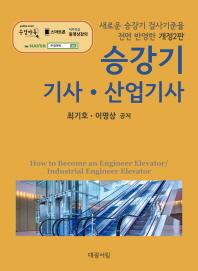 승강기 기사 산업기사(개정판 2판)