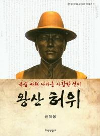 왕산 허위(경상북도 독립운동기념관 인물총서 11)