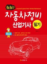 자동차정비 산업기사 필기(2019)(개정판)