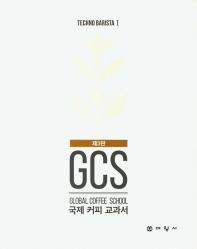 국제 커피 교과서(3판)(양장본 HardCover)