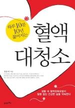 혈액대청소(하루 10분 10년 젊어지는)