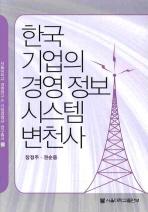 한국기업의 경영정보시스템 변천사