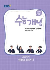 고등 강승희의 생활과 윤리 덕(2021)(2022 수능대비)(EBS 수능개념 강의노트)