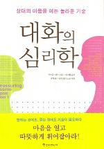 대화의 심리학
