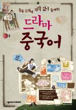 드라마 중국어(CD1장포함)