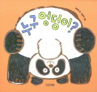 누구 엉덩이?(사계절 아기그림책 19)(보드북)