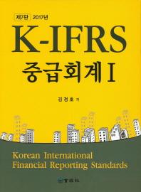 K-IFRS 중급회계. 1(2017)(7판)