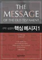 구약 성경의 핵심 메시지. 1