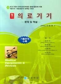 의료기기 필기(문제 및 해설)(의공(산업)기사 문제집 시리즈 4)