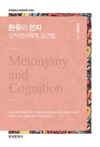 환유와 인지: 인지언어학적 접근법(한국문화사 인지언어학 시리즈)